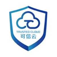 中国信息通信研究院可信云服务认证